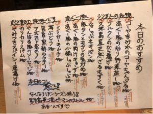 【大曽根・居酒屋】90