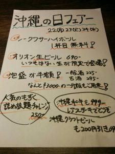 【大曽根・居酒屋】112
