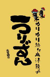 【大曽根・居酒屋】119